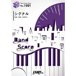 (楽譜)シグナル/WANIMA (バンドスコアピース BP1...