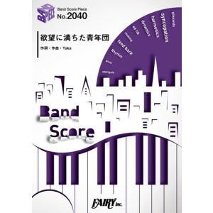 (楽譜)欲望に満ちた青年団/ONE OK ROCK (バンドスコアピース BP2040)|sitemusicjapan