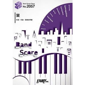 (楽譜)栞/クリープハイプ (バンドスコアピース BP2057)