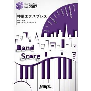 (楽譜)神風エクスプレス/焚吐×みやかわくん (バンドスコアピース BP2067)|sitemusicjapan