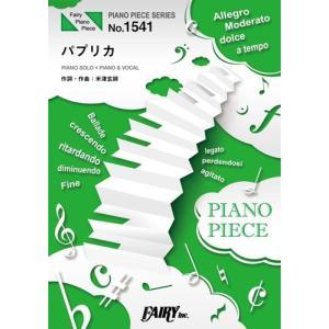 (楽譜)パプリカ/Foorin (ピアノソロピース&ピアノ弾き語りピース PP1541) sitemusicjapan