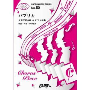(楽譜)パプリカ<女声三部合唱>/Foorin (合唱譜 CP50)|sitemusicjapan