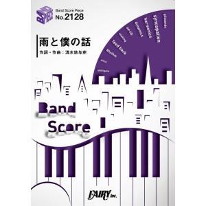 (楽譜)雨と僕の話/back number (バンドスコアピース BP2128)|sitemusicjapan