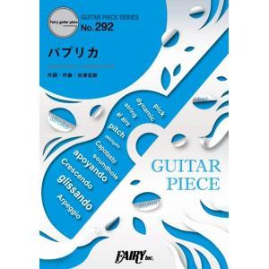 (楽譜)パプリカ/Foorin (ギターソロピース&ギター弾き語りピース GP292)|sitemusicjapan