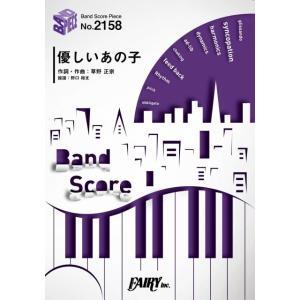 【新刊ご予約商品】(楽譜)優しいあの子/スピッツ (バンドスコアピース BP2158)|sitemusicjapan