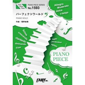 【新刊ご予約商品】(楽譜)パーフェクトワールド/菅野祐悟 (ピアノソロピース PP1593) sitemusicjapan