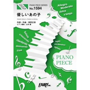 (楽譜)優しいあの子/スピッツ (ピアノソロピース&ピアノ弾き語りピース PP1594) sitemusicjapan