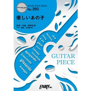 (楽譜)優しいあの子/スピッツ (ギターソロピース&ギター弾き語りピース GP293)|sitemusicjapan