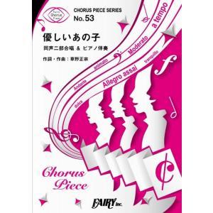 (楽譜)優しいあの子<同声二部合唱>/スピッツ (合唱譜 CP53)|sitemusicjapan