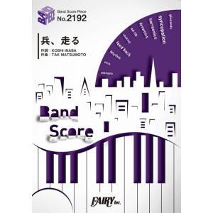 (楽譜)兵、走る/B''z (バンドスコアピース BP2192)