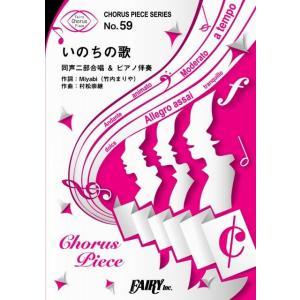(楽譜)いのちの歌<同声二部合唱>/竹内まりや (合唱譜 CP59)