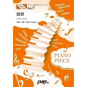 (楽譜)やさしく弾けるピアノピース 白日/King Gnu (ピアノソロ 原調初級版/イ短調版PPE7)|sitemusicjapan