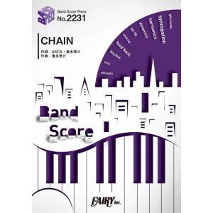 (楽譜)CHAIN/ASCA (バンドスコアピース BP2231)