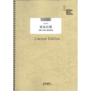 (楽譜)栄光の男/サザンオールスターズ (ギター弾き語りピース /オンデマンド LGV221)