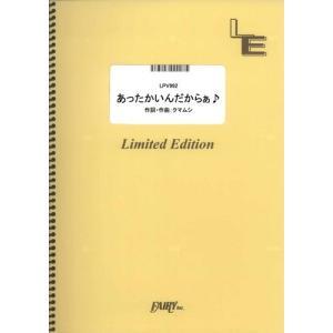 (楽譜)あったかいんだからぁ♪/クマムシ (ピアノ弾き語りピース /オンデマンド LPV992)