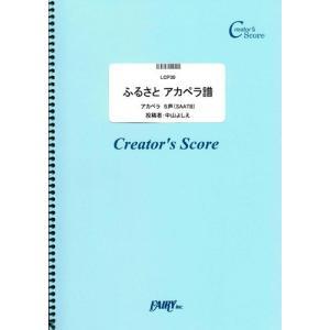 (投稿作品)ふるさと アカペラ譜/童謡・唱歌 (ピアノ&コーラス /オンデマンド LCP30) 投稿者:中山よしえ sitemusicjapan