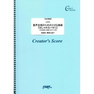 (投稿作品)童声合唱のための小さな組曲『おしゃれなパセリ』/貫輪久美子 (ピアノ&コーラス /オンデマンド LCP42) 投稿者:貫輪久美子 sitemusicjapan