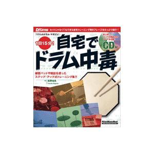 ムック 1日15分!自宅でドラム中毒 CD付/(初級ロックドラム教本 /9784845612666)...