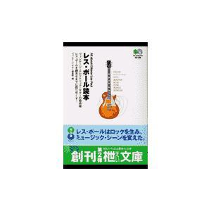 レス・ポール読本/(文庫・新書 /9784870997677)【お取り寄せ商品】 sitemusicjapan