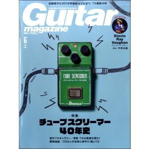 ギター・マガジン 2019年6月号/(定期雑誌 /4910029330698)