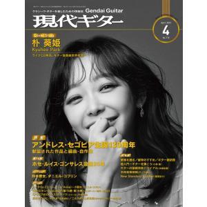 現代ギター 2013年4月号(ムック・雑誌(その他) /4910034810437)【お取り寄せ商品】|sitemusicjapan