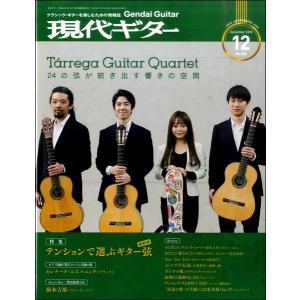 現代ギター 2018年12月号/(定期雑誌 /4910034811281)|sitemusicjapan