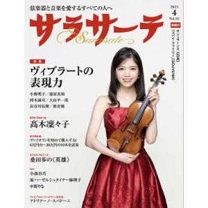 サラサーテ 51(ムック・雑誌(その他) /4910041830435)【お取り寄せ商品】|sitemusicjapan