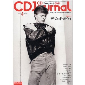 CDジャーナル 2013年4月号/(ムック・雑誌(その他) /4910042550431)【お取り寄せ商品】|sitemusicjapan