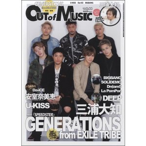 MUSIQ?SPECIAL/OUT of MUSIC(44)/(ムック・雑誌(LM系) /4910052920460)|sitemusicjapan