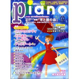 月刊ピアノ 2018年6月号/(定期雑誌 /4910076250680) sitemusicjapan