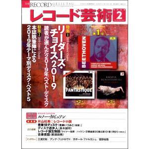 レコード芸術 2020年2月号/(定期雑誌 /4910096030200)