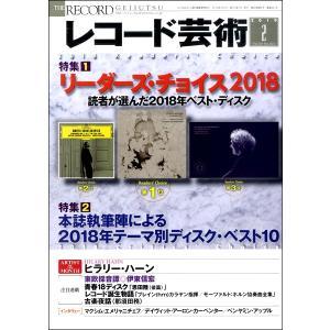 レコード芸術 2019年2月号/(定期雑誌 /4910096030293)