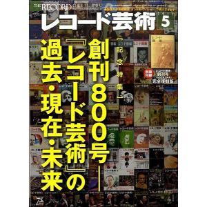 レコード芸術 2017年5月号/(定期雑誌 /4910096030576)