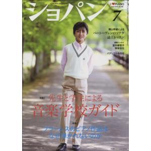 関連words:(株)ショパン(ハンナ)/Pianist Special Interview<...