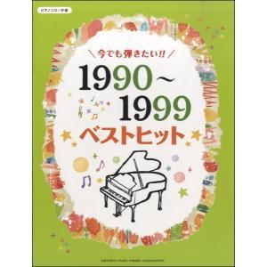 関連words:(株)ヤマハミュージックメディア/◇商品の説明<br>1970年〜200...