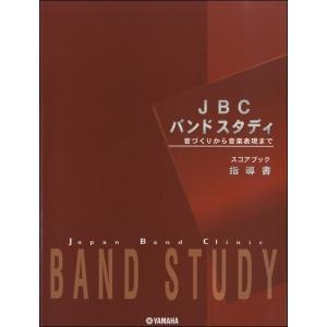JBCバンドスタディ 指導書/(吹奏楽教本 /4...の商品画像