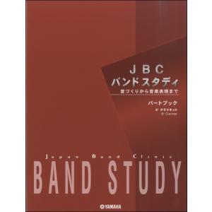 JBCバンドスタディ パートブック B♭クラリネット/(クラリネット教本 /4947817249702)