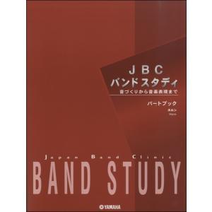 JBCバンドスタディ パートブック ホルン/(ホルン教本 /4947817249771)【お取り寄せ商品】