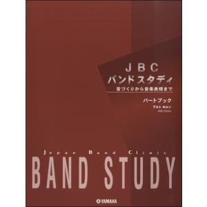 JBCバンドスタディ パートブック アルトホルン/(ホルン教本 /4947817249832)【お取り寄せ商品】