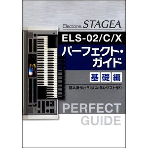 STAGEA・ELS−02/C/X パーフェクト・ガイド基礎編/(エレクトーン教本・曲集 /4947817274377)|sitemusicjapan