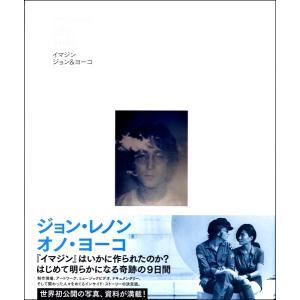 イマジン 〜ジョン&ヨーコ〜/(写真集 /4947817275176)|sitemusicjapan