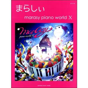 ピアノソロ まらしぃ marasy piano world X(ポピュラーP曲集アーティスト別(国内...