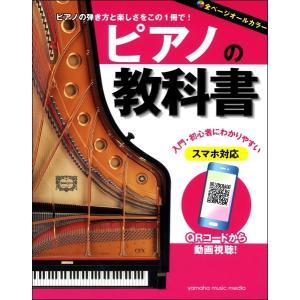 ピアノの教科書/(楽器別書籍(吹奏楽書籍含む) /4947817279181)|sitemusicjapan