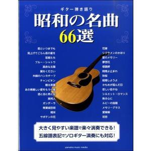 ギター弾き語り 昭和の名曲66選(ギター弾語・ソロ・オムニバス /4947817282341)