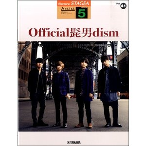 STAGEAアーチスト5級 Vol.41 Official髭男dism(エレクトーン教本・曲集 /4947817284185)|sitemusicjapan