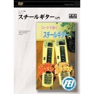 DVD コードで弾くやさしい スチールギター入門/(DVD/ビデオ(クラシック系管弦含む) /4948667700450)|sitemusicjapan