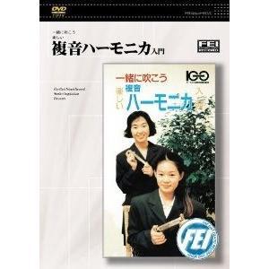 DVD 一緒に吹こう 楽しい 複音ハーモニカ入門/(DVD/ビデオ(クラシック系管弦含む) /4948667700726)|sitemusicjapan