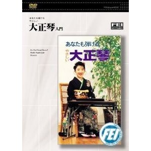 DVD 大正琴入門/(DVD/ビデオ(クラシック系管弦含む) /4948667701068)|sitemusicjapan