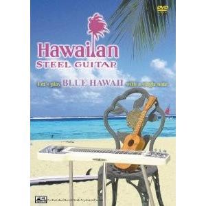 DVD ハワイアンスチールギター入門/(DVD/ビデオ(クラシック系管弦含む) /4948667701327)|sitemusicjapan