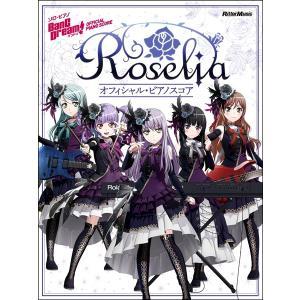 バンドリ!オフィシャル・ピアノスコア Roselia(アニメ・ゲーム ピアノ曲集 /49585371...